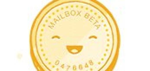 A Mailbox For Mac Beta Coin